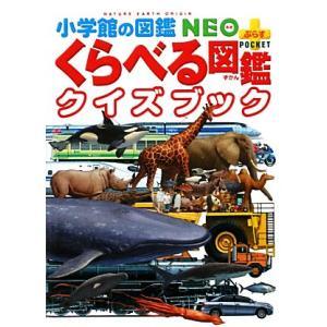くらべる図鑑クイズブック 小学館の図鑑NEO+ポケット/加藤由子(著者)|bookoffonline