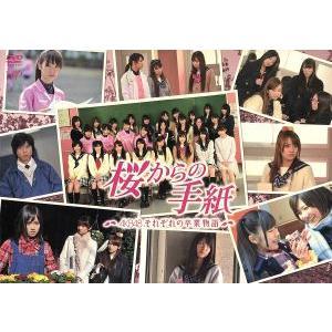 桜からの手紙〜AKB48それぞれの卒業物語〜豪華版 DVD−...