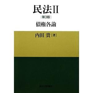 民法 第3版(2) 債権各論/内田貴【著】|bookoffonline