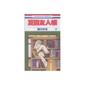 夏目友人帳(11) 花とゆめC/緑川ゆき(著者)|bookoffonline