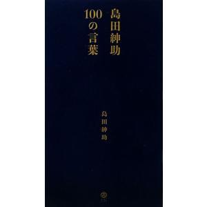 島田紳助100の言葉/島田紳助【著】