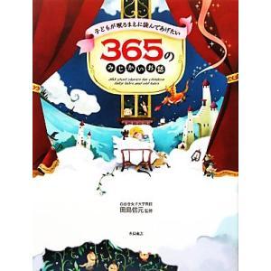 子どもが眠るまえに読んであげたい365のみじかいお話/田島信元【監修】|bookoffonline