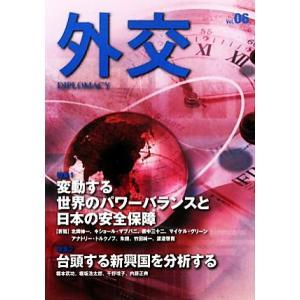 外交(Vol.06) 特集 変動するパワーバランスと日本の安全保障/「外交」編集委員会【編】|bookoffonline