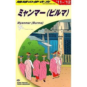ミャンマー(2011〜2012年版) 地球の歩き方D24/「地球の歩き方」編集室【編】