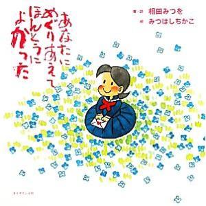 あなたにめぐりあえてほんとうによかった 絆シリーズ特別編/相田みつを【書・詩】,みつはしちかこ【絵】