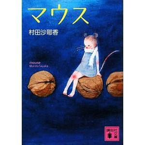 マウス 講談社文庫/村田沙耶香【著】|bookoffonline