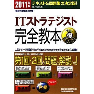 情報処理技術者試験 ITストラテジスト完全教本(2011年版)/金子則彦【著】