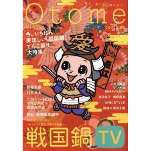 Otome continue(vol.5)/文学・エッセイ・詩集(その他)|bookoffonline