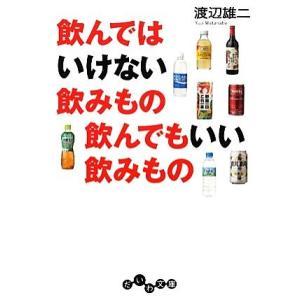 飲んではいけない飲みもの飲んでもいい飲みもの だいわ文庫/渡辺雄二(著者)|bookoffonline