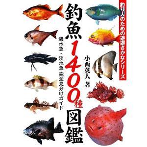釣魚1400種図鑑 海水魚・淡水魚完全見分けガイド/小西英人【著】|bookoffonline