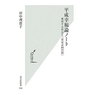 平成幸福論ノート 変容する社会と「安定志向の罠」 光文社新書/田中理恵子【著】