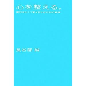 心を整える。 勝利をたぐり寄せるための56の習慣/長谷部誠【著】 bookoffonline