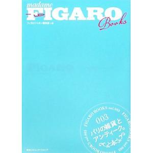パリの雑貨とアンティーク。 madame FIGARO Books/フィガロジャポン編集部【編】