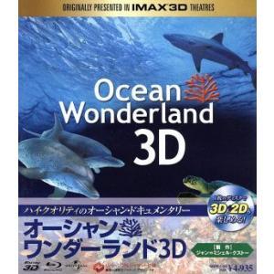 オーシャン・ワンダーランド 3D(Blu−ray Disc)/映画・ドラマ,ジャン=ミシェル・クストー(製作)