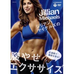 ジリアン・マイケルズの腹やせエクササイズ〜6週間で脂肪を取る/ジリアン・マイケルズ