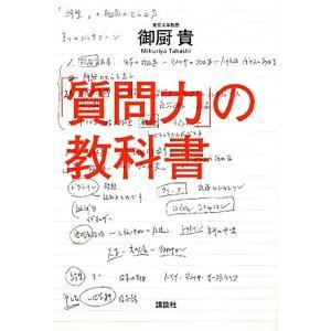 「質問力」の教科書/御厨貴【著】