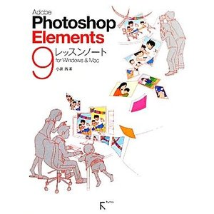 Adobe Photoshop Elements 9レッスンノート for Windows & Mac/小泉茜【著】