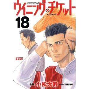ウイニングチケット (18) ヤングマガジンKCSP/小松大幹 (著者)の商品画像|ナビ