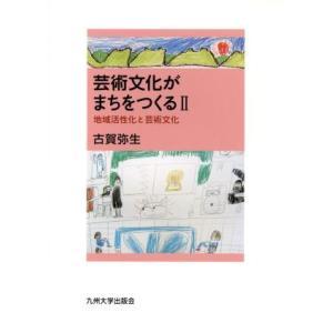 地域活性化と芸術文化/古賀弥生(著者)|bookoffonline