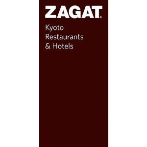 ザガットサーベイ 京都のレストラン&ホテル/CHINTAI(その他)