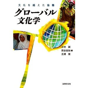 グローバル文化学 文化を越えた協働/小林誠,熊谷圭知,三浦徹【編】