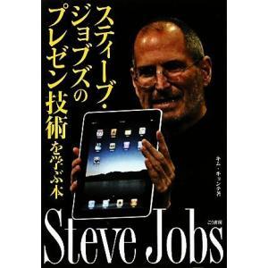スティーブ・ジョブズのプレゼン技術を学ぶ本/キムキョンテ【著】|bookoffonline