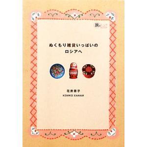 ぬくもり雑貨いっぱいのロシアへ 旅のヒントBOOK/花井景子【著】|bookoffonline