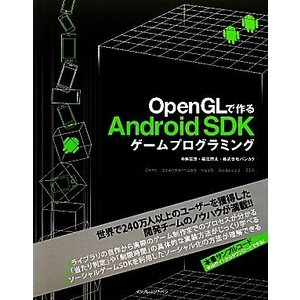 OpenGLで作るAndroid SDKゲームプログラミング/中島安彦,横江宗太,パンカク【著】|bookoffonline