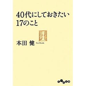 40代にしておきたい17のこと だいわ文庫/本田健【著】