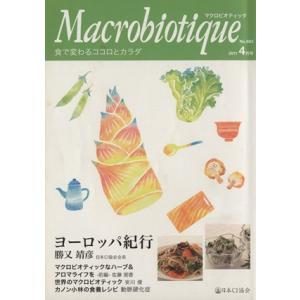 マクロビオティック No.883 (2011年 4月号)/健康・家庭医学(その他)|bookoffonline