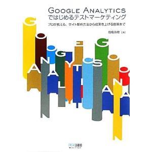 Google Analyticsではじめるテストマーケティング プロが教える、サイト解析方法から成果...