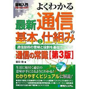 図解入門よくわかる最新通信の基本と仕組み How‐nual Visual Guide Book/谷口功【著】