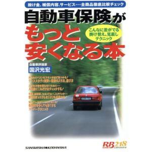自動車保険がもっと安くなる本/国沢光宏(著者)