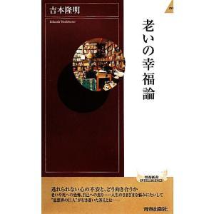 老いの幸福論 青春新書PLAY BOOKS/吉本隆明【著】