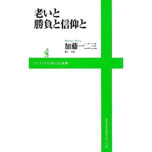 老いと勝負と信仰と ワニブックスPLUS新書/加藤一二三【著】|bookoffonline