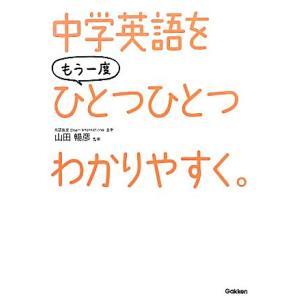 中学英語をもう一度ひとつひとつわかりやすく。/山田暢彦【監修】|bookoffonline