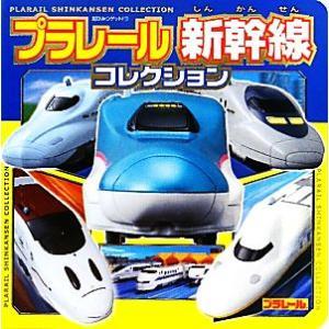 プラレール新幹線コレクション 超ひみつゲット!73/タカラトミー(その他)|bookoffonline