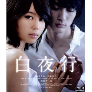 白夜行(Blu−ray Disc)/堀北真希,高良健吾,姜暢...