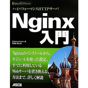 ハイパフォーマンスHTTPサーバ Nginx入門 クレマンネデルク 著 ,長尾高弘 訳 の商品画像|ナビ