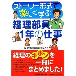 経理部員1年の仕事 ストーリー形式で楽しく学ぶ/新日本有限責任監査法人【編】