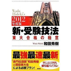 新・受験技法(2012年度版) 東大合格の極意/和田秀樹【著】