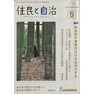 住民と自治 2011. 5/自治体問題研究所(その他)|bookoffonline