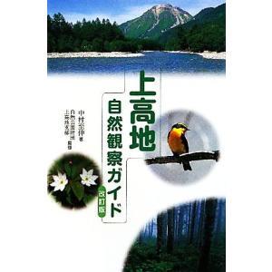 上高地自然観察ガイド/中村至伸【著】,自然公園財団上高地支部【監修】