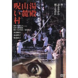 湯殿山麓呪い村 デジタル・リマスター版/永島敏行,仙道敦子,...