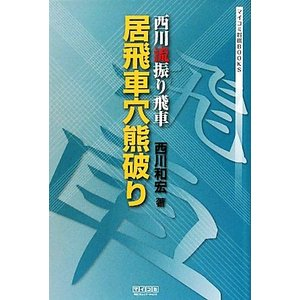 西川流振り飛車 居飛車穴熊破り マイコミ将棋BOOKS/西川和宏【著】