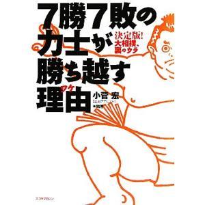 7勝7敗の力士が勝ち越す理由 決定版!大相撲、裏のウラ/小菅宏【編著】
