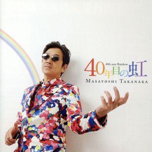 40年目の虹/高中正義