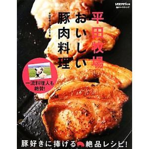 平田牧場 おいしい豚肉料理 レタスクラブの本/平田牧場と仲間...