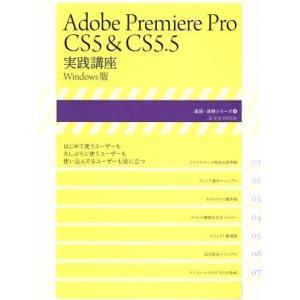 Adobe premiere Pro CS5&CS5.5/情報・通信・コンピュータ(その他)