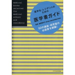 医学生・レジデントのための医学書ガイド/富野康日己(著者)